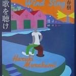 Eindelijk: met Luister naar de wind en Flipperen in 1973 is de Trilogie van de Rat van Haruki Murakami compleet