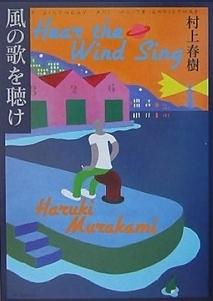 Hear the wind sing - Haruki Murakami